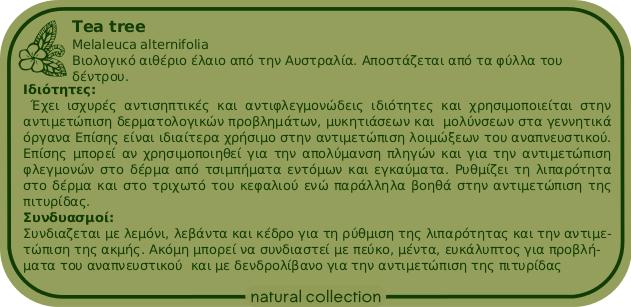 Τea tree